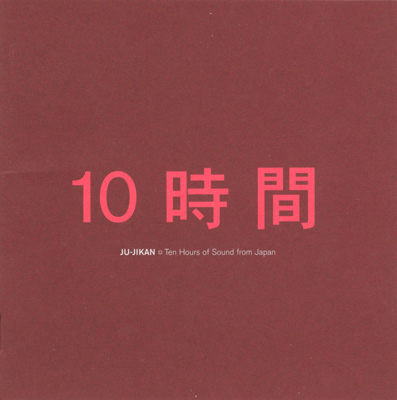Jujikan: 10 Hours Of Sound From Japan